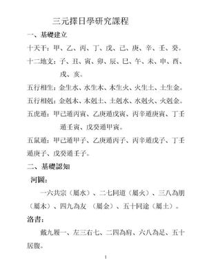 三元地理三元择日课讲义.doc