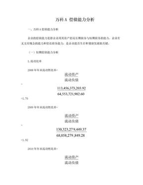 电大财务报表分析网上作业万科A 偿债能力分析.doc