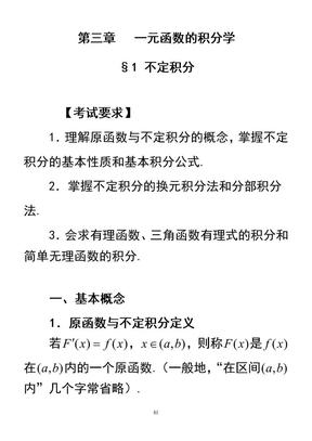 第三章  一元函数的积分学.doc