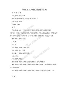 《浙江省公共建筑节能设计标准》.doc