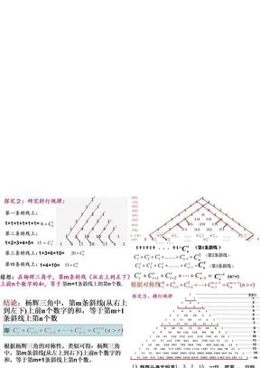 二项式定理杨辉三角习题.ppt