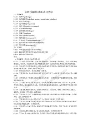 病理学名词解释及问答题大全(带答案).doc