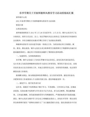 春季学期关于开展师德师风教育学习活动的情况汇报.doc
