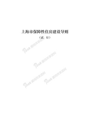 沪建交联【2010】1239号 上海市保障性住房建设导则(试行).doc