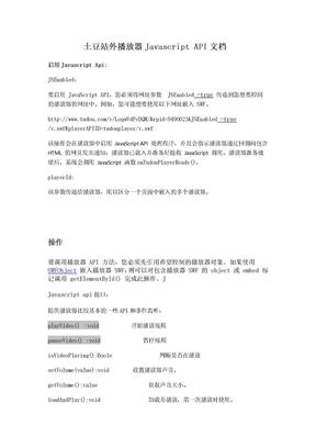 站外javascript api文档.docx