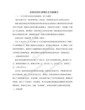 农村信用社暑期社会实践报告.doc