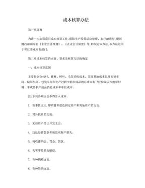 红茶生产企业成本核算办法.doc