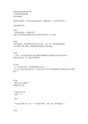 AT青春恋爱事件簿.doc