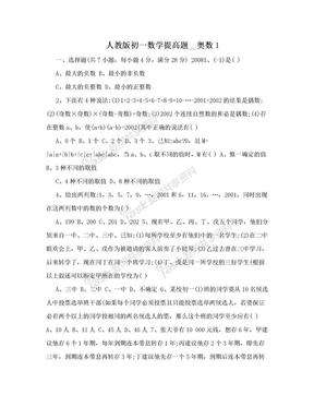 人教版初一数学提高题__奥数1.doc