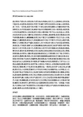 青乌经.pdf
