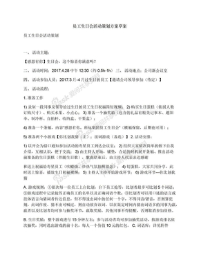 员工生日会活动策划方案草案.docx