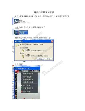 凤凰模拟器安装说明.doc
