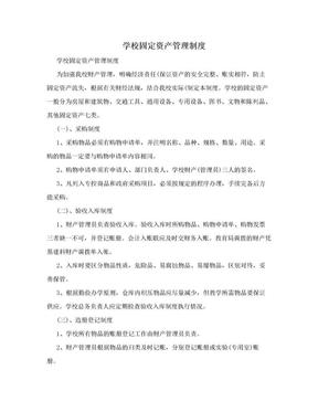 学校固定资产管理制度.doc