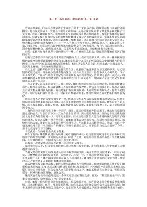 柔福帝姬 - 米兰lady网络版本.doc