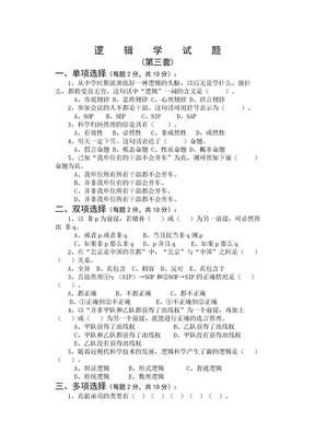 逻辑学试题1.doc
