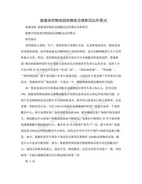 毅德商贸物流园的物流仓储配送运作模式.doc