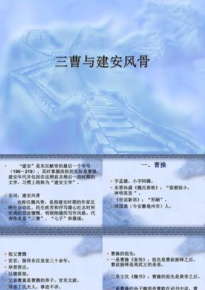 4三曹与建安风骨.ppt