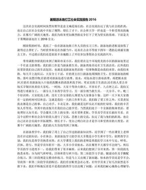暑期游泳池打工社会实践报告2016.docx
