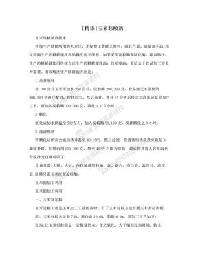 [精华]玉米芯酿酒.doc