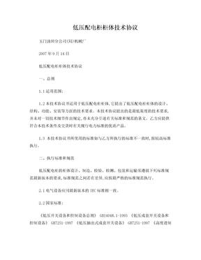 低压配电柜柜体技术协议.doc