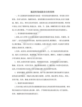肠道传染病防治宣传资料.doc