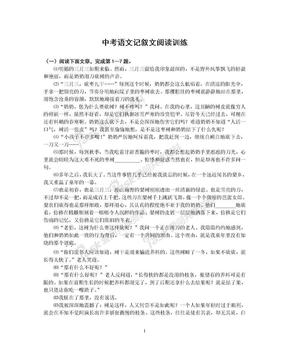 中考语文记叙文阅读训练(附答案).doc