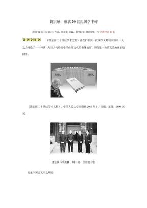饶宗颐:成就20世纪国学丰碑.doc