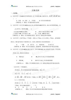 高考数学错题精选复习资料:立体几何.doc