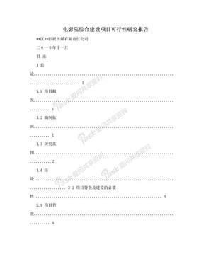 电影院综合建设项目可行性研究报告.doc