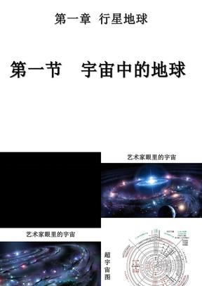1.1宇宙中的地球_201109.ppt