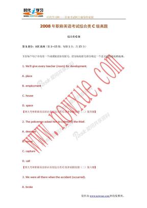 2008年职称英语考试综合类C级真题.doc