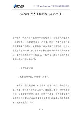 行政前台个人工作总结ppt范文[1].docx