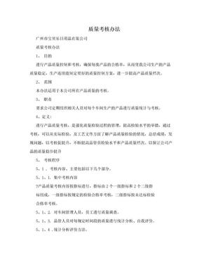 质量考核办法.doc
