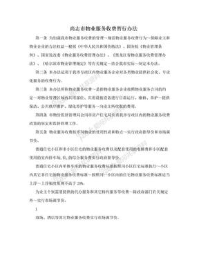 尚志市物业服务收费暂行办法.doc
