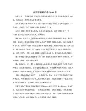 音乐剧猫观后感2000字.doc