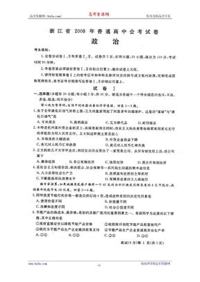 2008年浙江省政治会考试卷.doc