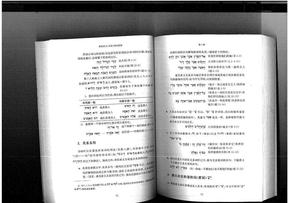 希伯来语圣经语法教程92-145.pdf
