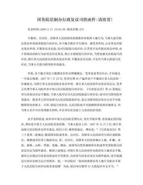 国务院法制办行政复议司的函件(不予受理复议申请的通知):请欣赏!(2009年2月17日).doc