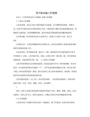 图书馆采编工作细则.doc