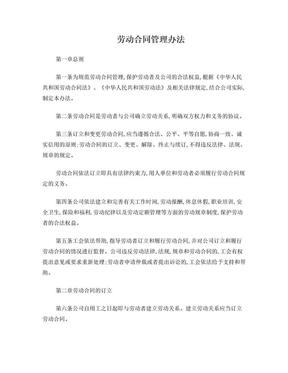 劳动合同管理办法.doc