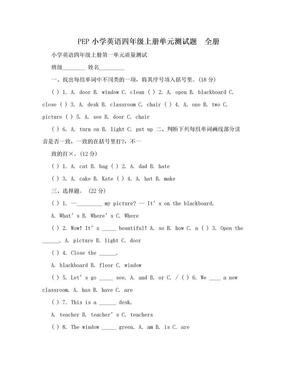 PEP小学英语四年级上册单元测试题 全册.doc