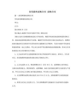 食堂猪肉采购合同  采购合同.doc