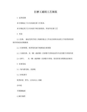 打磨作业指导书.doc