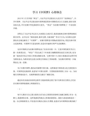 学习中国梦心得体会.doc