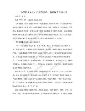小学语文论文:巧用学习单,细读深究言语之美.doc