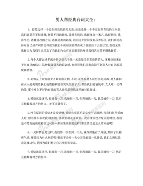 男人帮经典台词_男人帮经典语录大全.doc