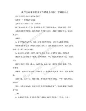 房产公司甲方代表工作经验总结[1][管理资料].doc