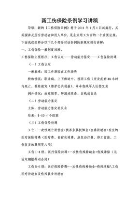 2010-12-28新工伤保险条例学习讲稿初稿.doc