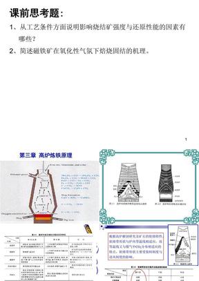 第三章-高炉冶炼过程的物理化学.ppt