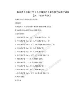新苏教译林版小学5五年级英语下册全册全程测评试卷【2017-2018年新】.doc